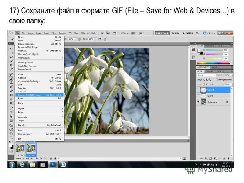 17) Сохраните файл в формате GIF (File – Save for Web & Devices…) в свою папку: