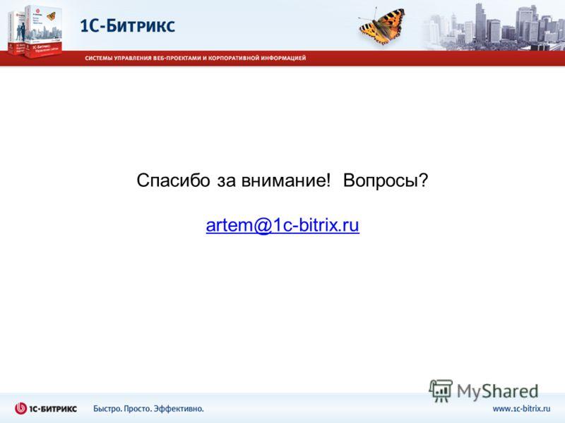 Спасибо за внимание! Вопросы? artem@1c-bitrix.ru