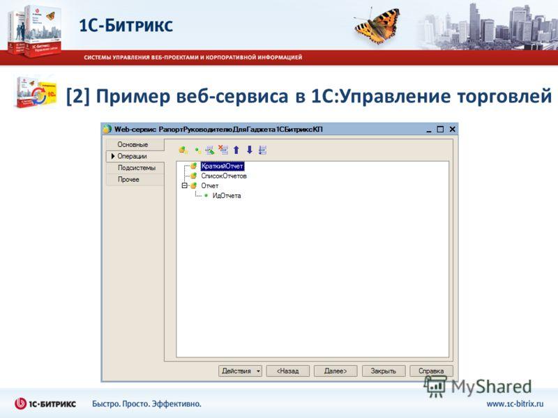 [2] Пример веб-сервиса в 1С:Управление торговлей
