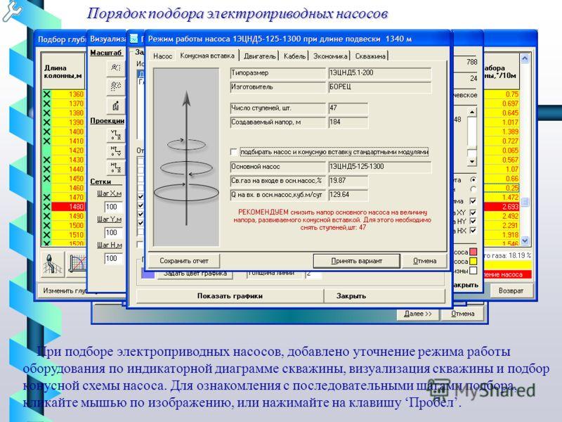 Порядок подбора электроприводных насосов При подборе электроприводных насосов, добавлено уточнение режима работы оборудования по индикаторной диаграмме скважины, визуализация скважины и подбор конусной схемы насоса. Для ознакомления с последовательны