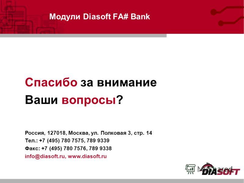 Модули Diasoft FA# Bank Спасибо за внимание Ваши вопросы? Россия, 127018, Москва, ул. Полковая 3, стр. 14 Тел.: +7 (495) 780 7575, 789 9339 Факс: +7 (495) 780 7576, 789 9338 info@diasoft.ru, www.diasoft.ru