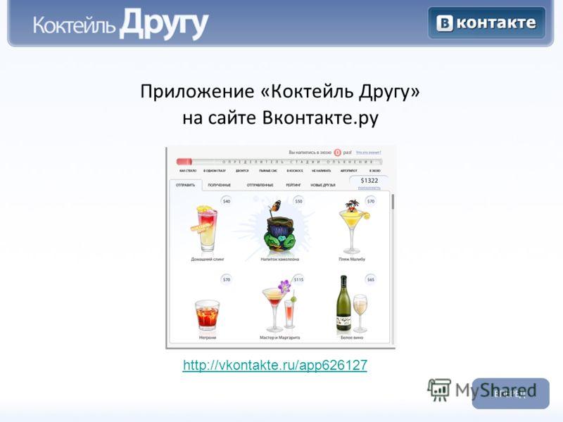 Приложение «Коктейль Другу» на сайте Вконтакте.ру http://vkontakte.ru/app626127
