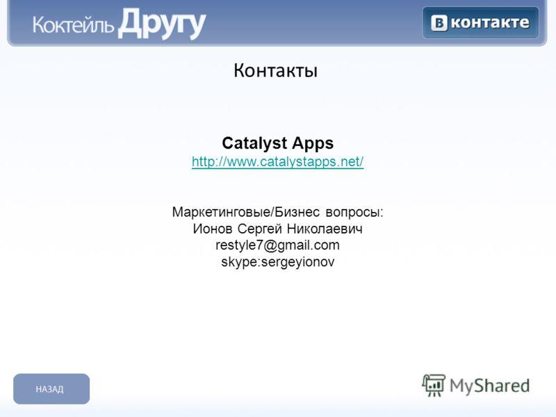 Контакты Catalyst Apps http://www.catalystapps.net/ Маркетинговые/Бизнес вопросы: Ионов Сергей Николаевич restyle7@gmail.com skype:sergeyionov