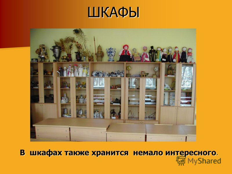 ШКАФЫ В шкафах также хранится немало интересного. В шкафах также хранится немало интересного.