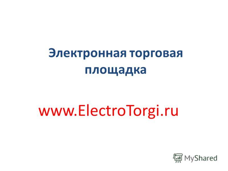 Электронная торговая площадка www.ElectroTorgi.ru