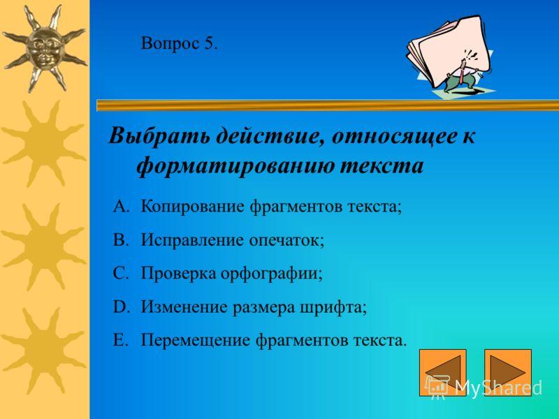 Вопрос 4. К устройствам вывода графической информации относится A.дисплей; B.мышь; C.клавиатура; D.сканер; E.Графический редактор.
