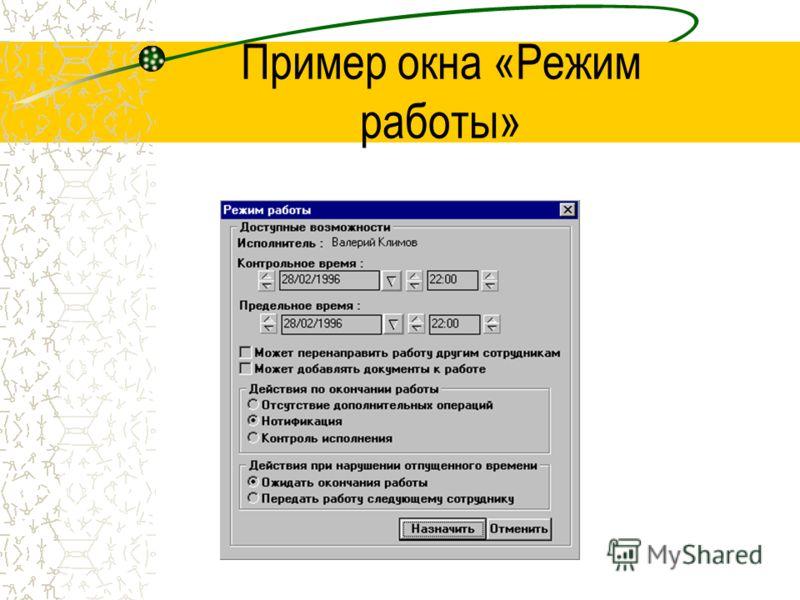 Пример окна «Режим работы»