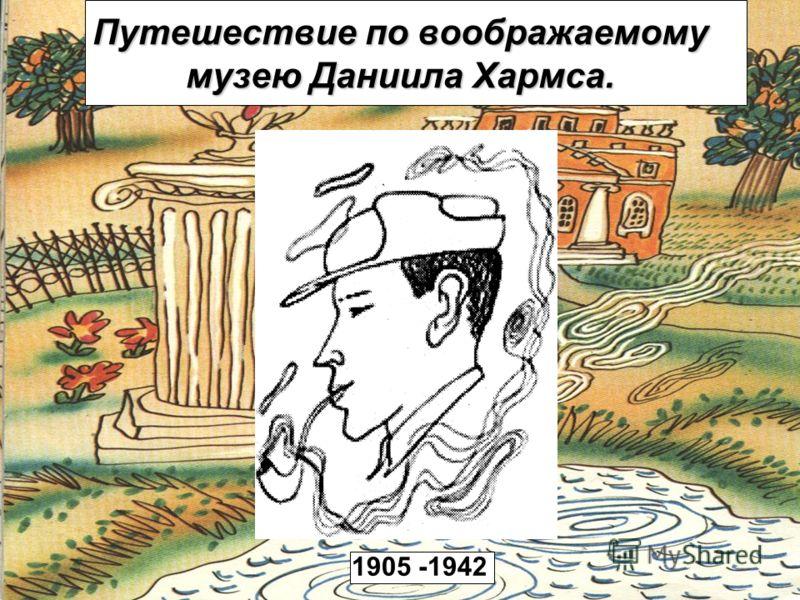 2 Путешествие по воображаемому музею Даниила Хармса. 1905 -1942