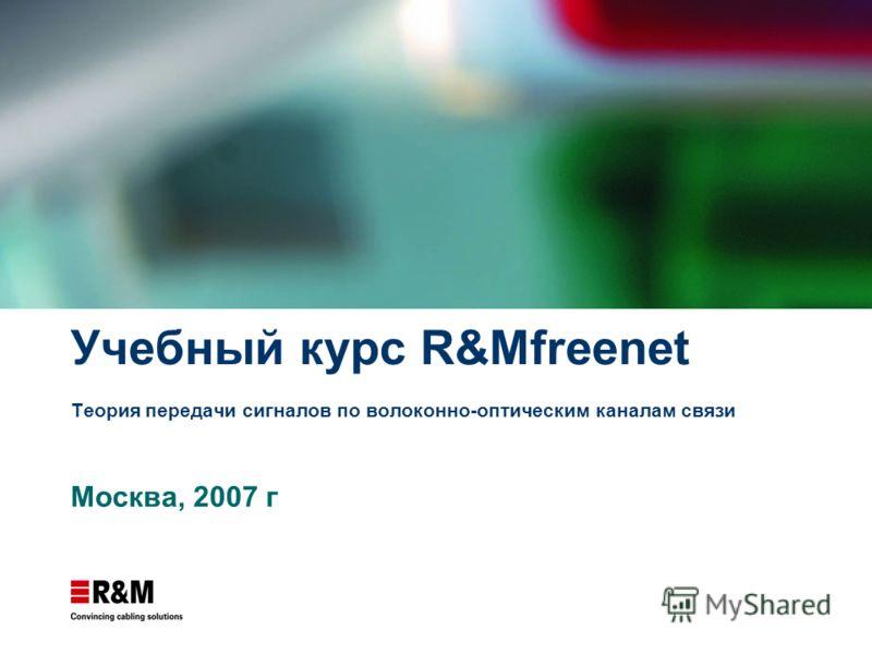 Учебный курс R&Mfreenet Теория передачи сигналов по волоконно-оптическим каналам связи Москва, 2007 г