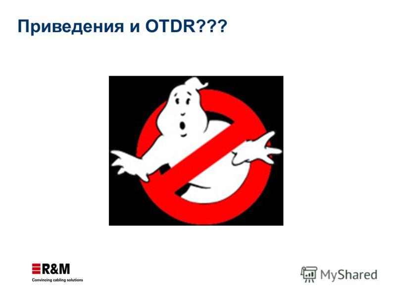 Приведения и OTDR???