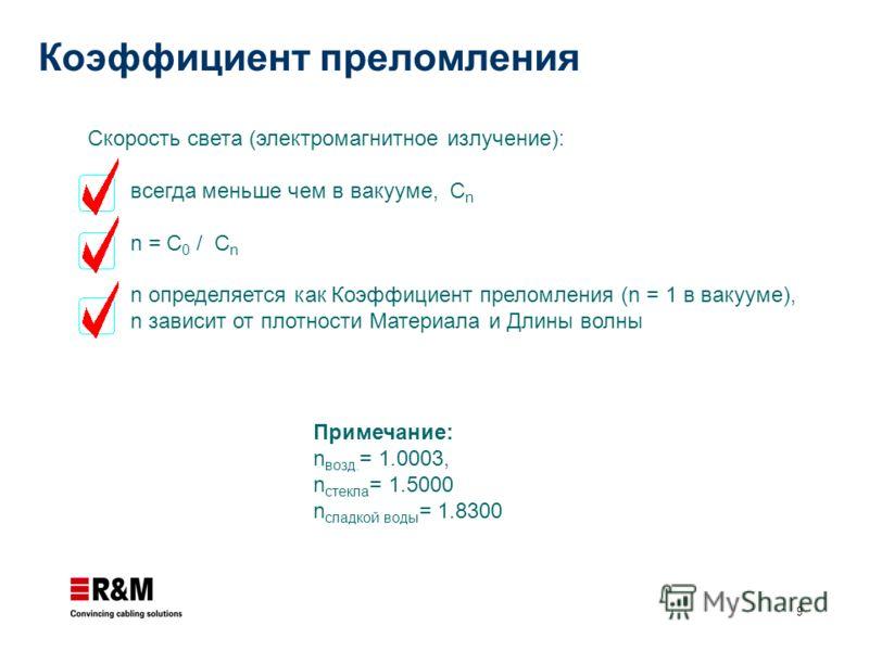 9 Скорость света (электромагнитное излучение): всегда меньше чем в вакууме, C n n = C 0 / C n n определяется как Коэффициент преломления (n = 1 в вакууме), n зависит от плотности Материала и Длины волны Примечание: n возд. = 1.0003, n стекла = 1.5000
