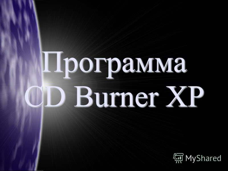 Программа CD Burner XP