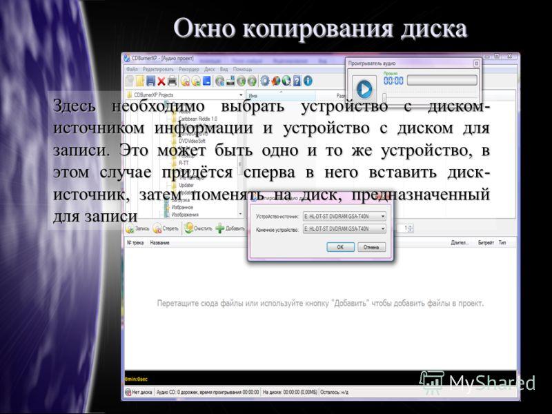 Окно копирования диска Здесь необходимо выбрать устройство с диском- источником информации и устройство с диском для записи. Это может быть одно и то же устройство, в этом случае придётся сперва в него вставить диск- источник, затем поменять на диск,