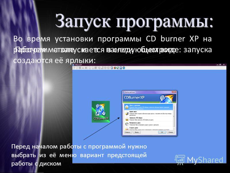 Запуск программы: Во время установки программы CD burner XP на рабочем столе и в панели быстрого запуска создаются её ярлыки: Программа запускается в следующем виде: Перед началом работы с программой нужно выбрать из её меню вариант предстоящей работ