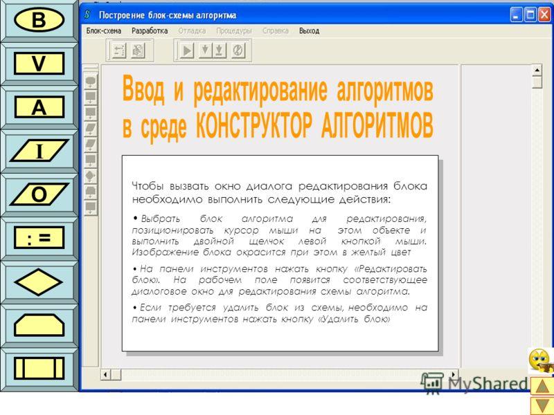 В V A I O : = Чтобы вызвать окно диалога редактирования блока необходимо выполнить следующие действия: Выбрать блок алгоритма для редактирования, позиционировать курсор мыши на этом объекте и выполнить двойной щелчок левой кнопкой мыши. Изображение б