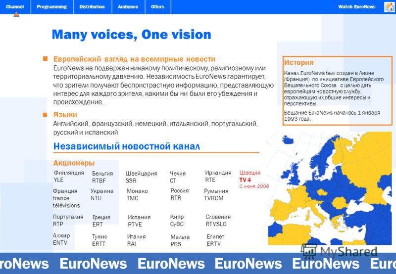 ChannelProgrammingDistributionAudienceOffersWatch EuroNews История Канал EuroNews был создан в Лионе (Франция) по инициативе Европейского Вещательного Союза с целью дать европейцам новостную службу, отражающую их общие интересы и перспективы. Вещание