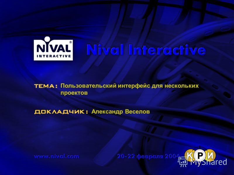 Пользовательский интерфейс для нескольких проектов Александр Веселов