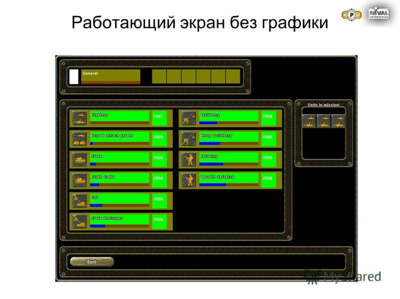 Работающий экран без графики