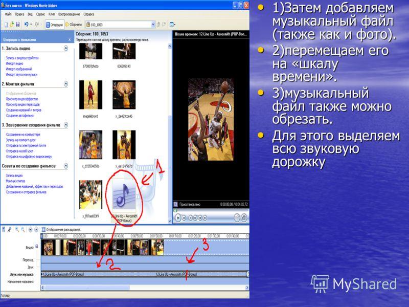 1)Затем добавляем музыкальный файл (также как и фото). 1)Затем добавляем музыкальный файл (также как и фото). 2)перемещаем его на «шкалу времени». 2)перемещаем его на «шкалу времени». 3)музыкальный файл также можно обрезать. 3)музыкальный файл также