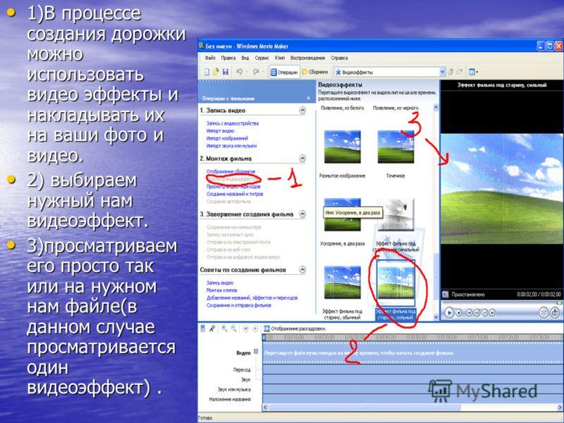 1)В процессе создания дорожки можно использовать видео эффекты и накладывать их на ваши фото и видео. 1)В процессе создания дорожки можно использовать видео эффекты и накладывать их на ваши фото и видео. 2) выбираем нужный нам видеоэффект. 2) выбирае