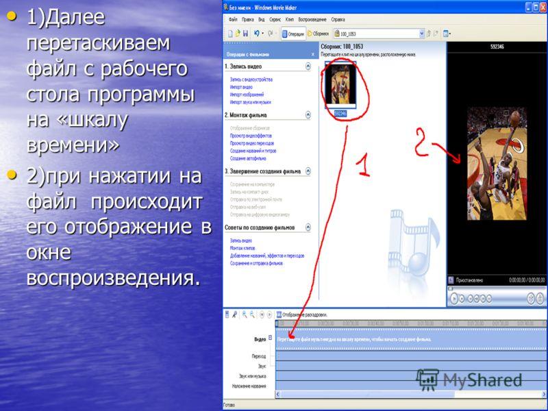 1)Далее перетаскиваем файл с рабочего стола программы на «шкалу времени» 1)Далее перетаскиваем файл с рабочего стола программы на «шкалу времени» 2)при нажатии на файл происходит его отображение в окне воспроизведения. 2)при нажатии на файл происходи