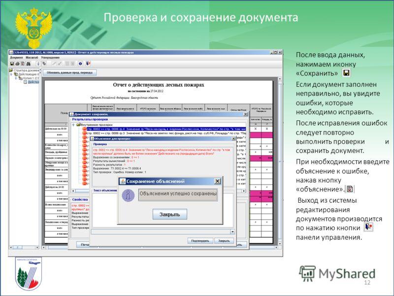 Проверка и сохранение документа 12 После ввода данных, нажимаем иконку «Сохранить» Если документ заполнен неправильно, вы увидите ошибки, которые необходимо исправить. После исправления ошибок следует повторно выполнить проверки и сохранить документ.
