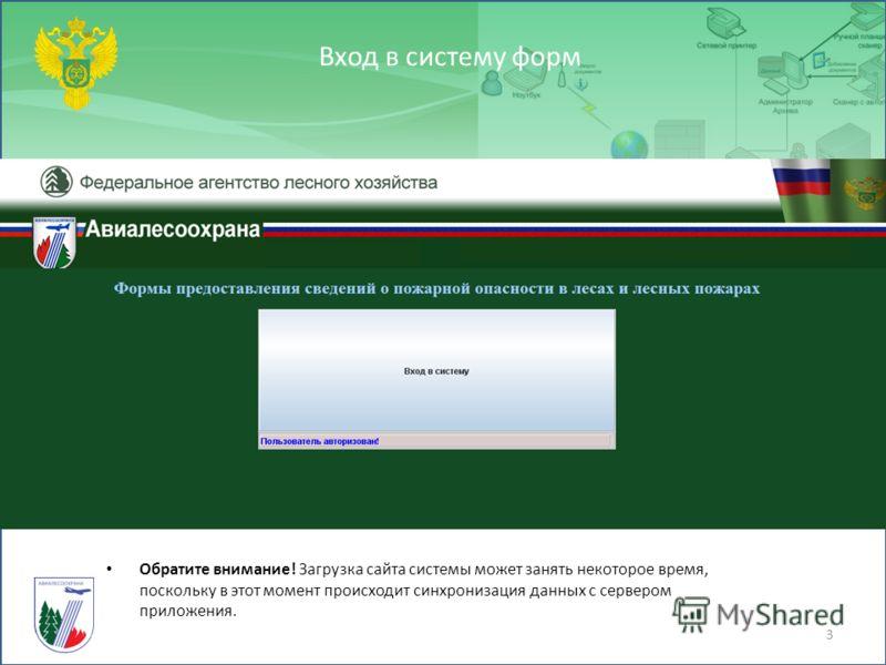 Вход в систему форм 3 Обратите внимание! Загрузка сайта системы может занять некоторое время, поскольку в этот момент происходит синхронизация данных с сервером приложения.
