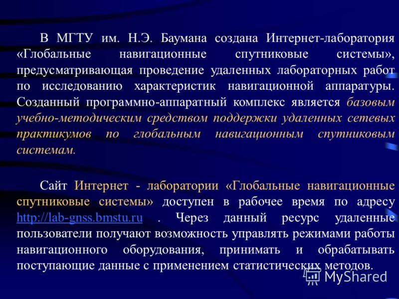 Сайт Интернет - лаборатории «Глобальные навигационные спутниковые системы» доступен в рабочее время по адресу http://lab-gnss.bmstu.ru. Через данный ресурс удаленные пользователи получают возможность управлять режимами работы навигационного оборудова