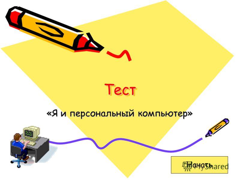 ТестТест «Я и персональный компьютер» Начать
