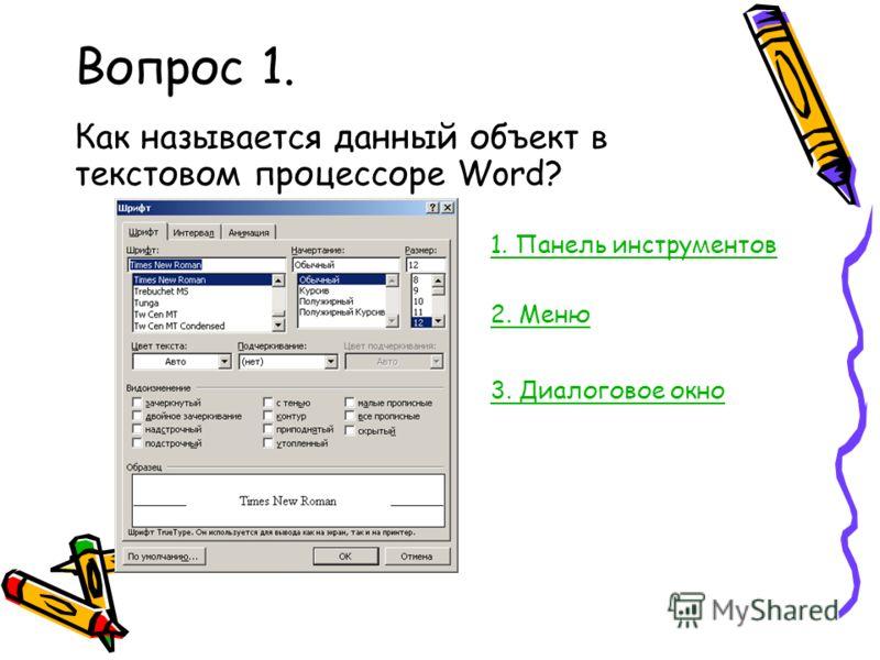 Вопрос 1. Как называется данный объект в текстовом процессоре Word? 1. Панель инструментов 2. Меню 3. Диалоговое окно