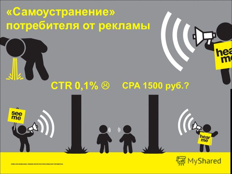 SUBSCRIBE.RU / VOXRU.NET / GOSALE.RU / SMS-SPONSOR.RU «Самоустранение» потребителя от рекламы CTR 0,1% CPA 1500 руб.?
