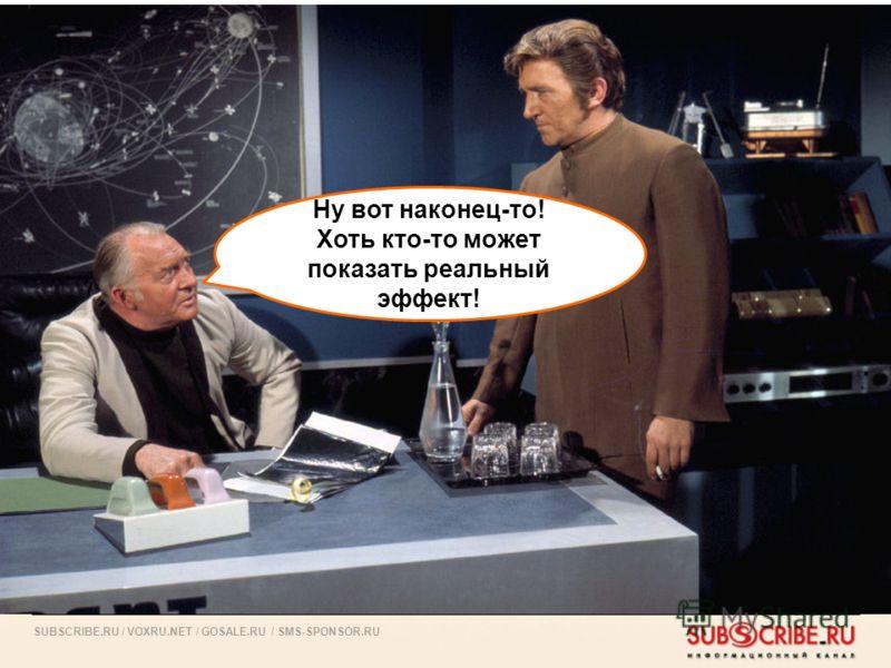 SUBSCRIBE.RU / VOXRU.NET / GOSALE.RU / SMS-SPONSOR.RU Ну вот наконец-то! Хоть кто-то может показать реальный эффект!