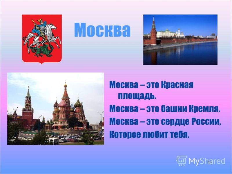 11 Москва Москва – это Красная площадь. Москва – это башни Кремля. Москва – это сердце России, Которое любит тебя. 11