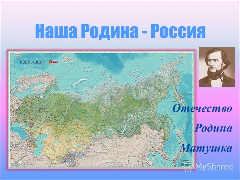 4 Наша Родина - Россия 4 Отечество Родина Матушка
