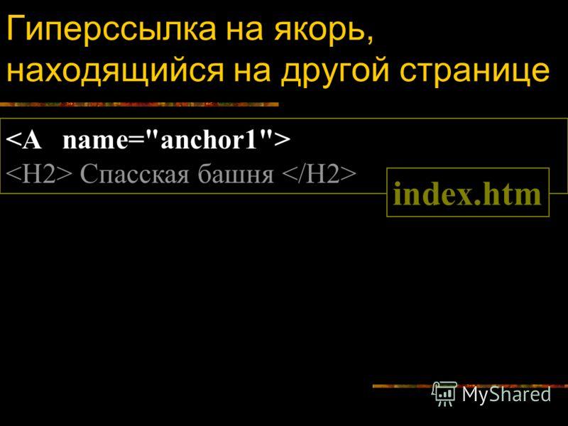 Гиперссылка на якорь, находящийся на другой странице Спасская башня index.htm