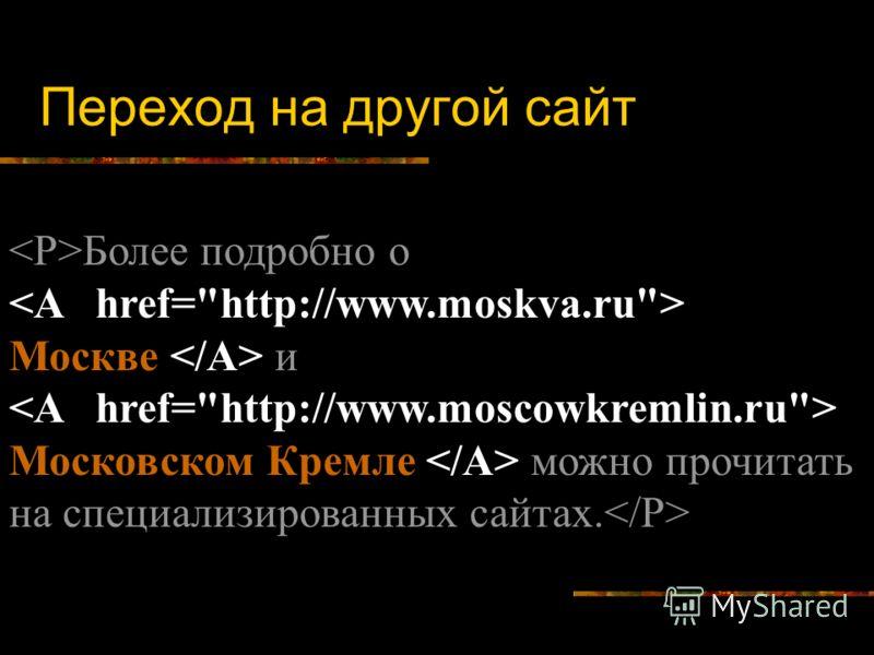 Переход на другой сайт Более подробно о Москве и Московском Кремле можно прочитать на специализированных сайтах.