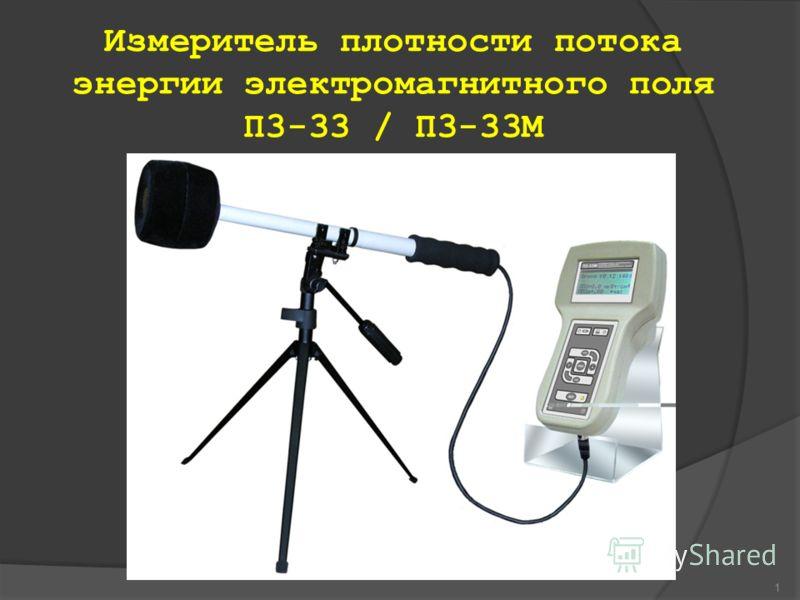 Измеритель плотности потока энергии электромагнитного поля П3-33 / П3-33М 1