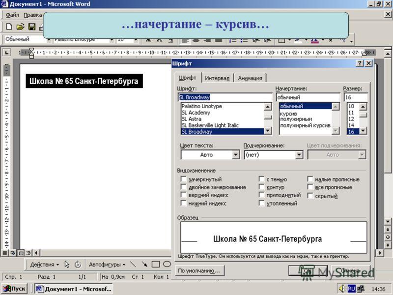 …начертание – курсив… Школа 65 Санкт-Петербурга