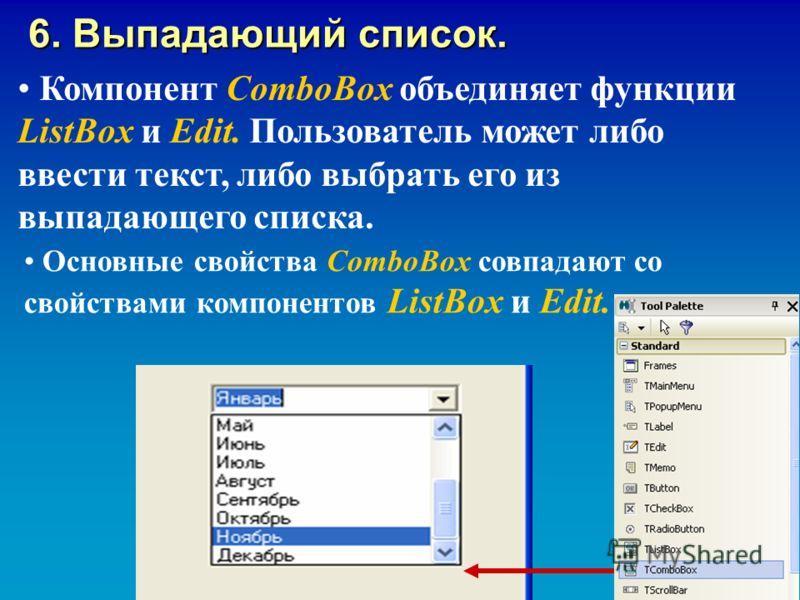 Нумерация элементов в Items начинается с нуля. Номер выбранного элемента запоминается в свойстве ItemIndex, доступном только программно. Пример: выбранный элемент из ListBox1 размещается в Edit2: Edit2.Text:=ListBox1.Items[ListBox1.ItemIndex]; 5. Спи