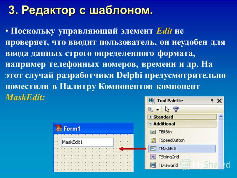 Компонент GroupBox (раздел Standard) служит для создания группы управляющих элементов: 2. Группировка управляющих элементов. Компонент GroupBox является владельцем. Это означает, что установка его свойства Visible в значение False прячет группу со вс