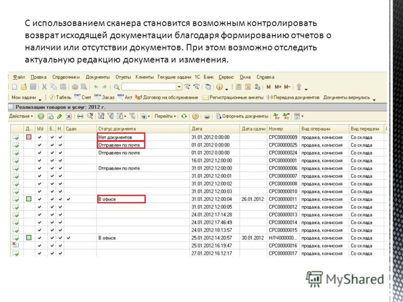 С использованием сканера становится возможным контролировать возврат исходящей документации благодаря формированию отчетов о наличии или отсутствии документов. При этом возможно отследить актуальную редакцию документа и изменения.