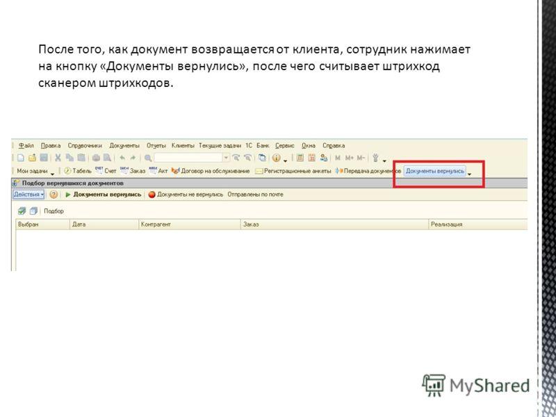 После того, как документ возвращается от клиента, сотрудник нажимает на кнопку «Документы вернулись», после чего считывает штрихкод сканером штрихкодов.