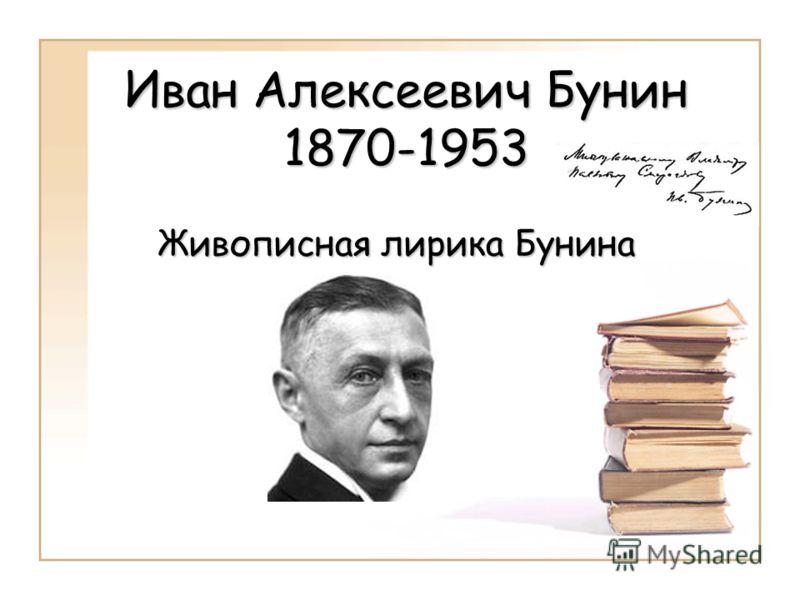Иван Алексеевич Бунин 1870-1953 Живописная лирика Бунина