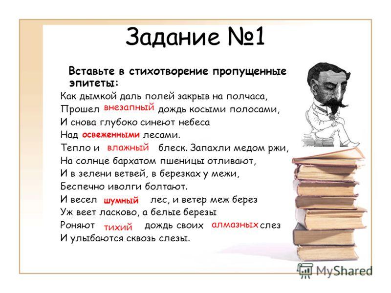 Задание 1 вставьте в стихотворение