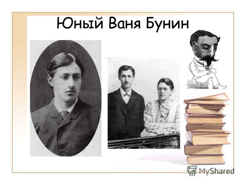 Юный Ваня Бунин