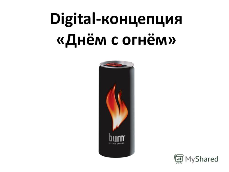 Digital-концепция «Днём с огнём»