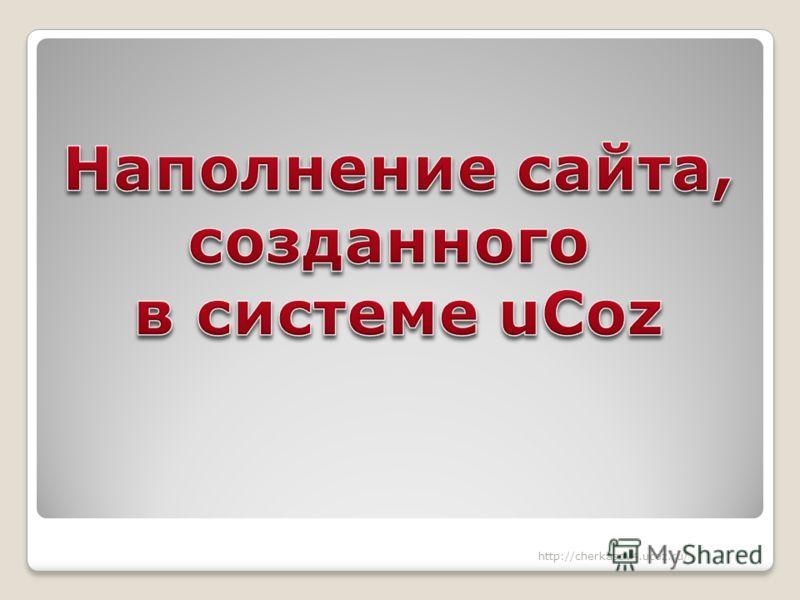 http://cherkasov4.ucoz.ru/