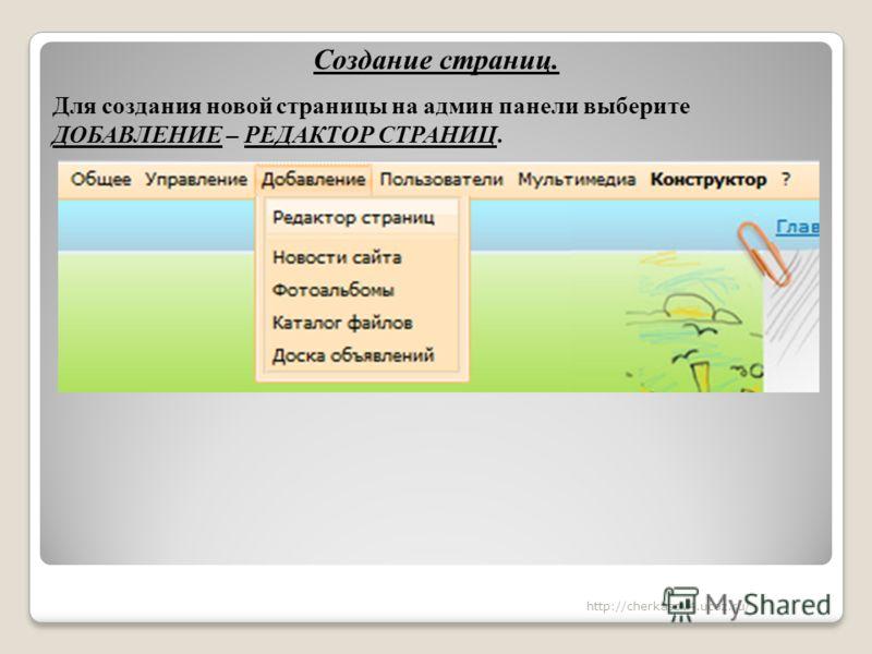 Создание страниц. Для создания новой страницы на админ панели выберите ДОБАВЛЕНИЕ – РЕДАКТОР СТРАНИЦ. http://cherkasov4.ucoz.ru/