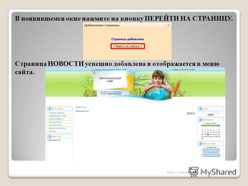 В появившемся окне нажмите на кнопку ПЕРЕЙТИ НА СТРАНИЦУ. Страница НОВОСТИ успешно добавлена и отображается в меню сайта. http://cherkasov4.ucoz.ru/