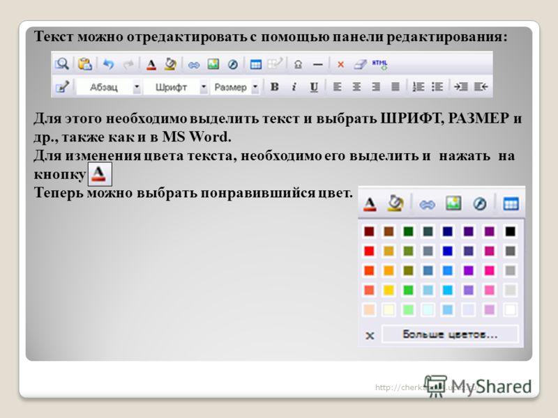 Текст можно отредактировать с помощью панели редактирования: Для этого необходимо выделить текст и выбрать ШРИФТ, РАЗМЕР и др., также как и в MS Word. Для изменения цвета текста, необходимо его выделить и нажать на кнопку Теперь можно выбрать понрави